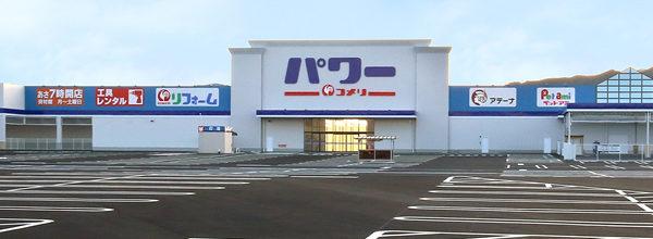 コメリパワー甘木インター店